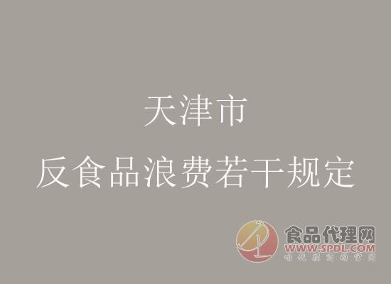 《天津市反食品浪費若干規定》正在實施中