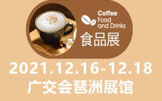 2021第28屆廣州國際咖啡食品展覽會