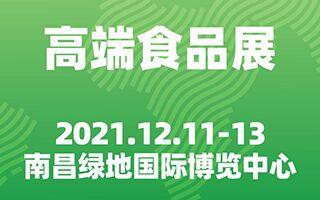 2021中國(中部)國際高端食品展