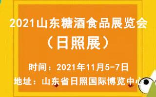 2021山東省糖酒食品展覽會(日照展)