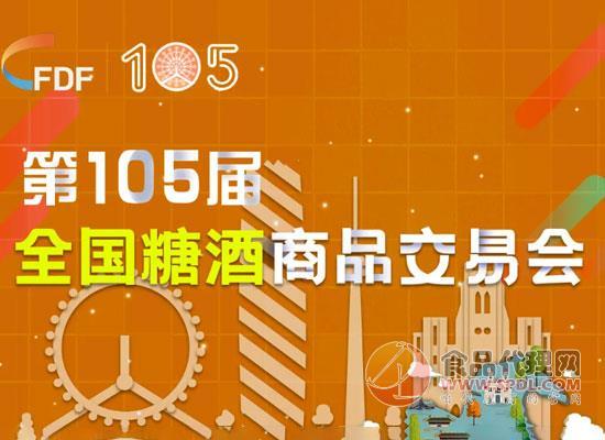 第105屆全國糖酒會天津展區解讀
