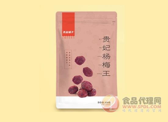 良品鋪子貴妃楊梅王多少錢,酸甜適度,就是這個味