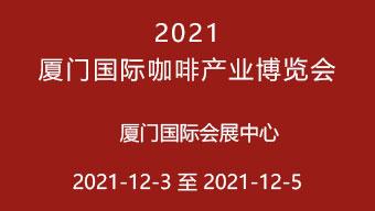 2021廈門國際咖啡產業博覽會
