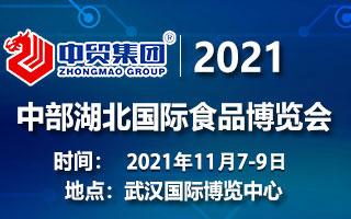 2021中國中部(湖北)國際食品博覽會