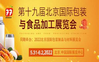 2022第19屆中國國際食品包裝與加工展覽會(CF)