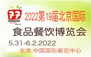 2022第十九屆北京國際食品餐飲博覽會(CF)