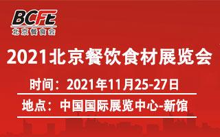 2021中國北京國際餐飲食材展覽會