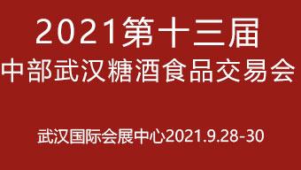 2021第十三屆中部武漢糖酒食品交易會