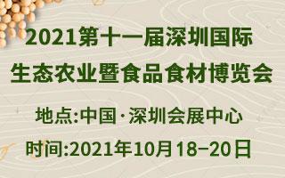 2021第十一屆中國(深圳)國際生態農業暨食品博覽會