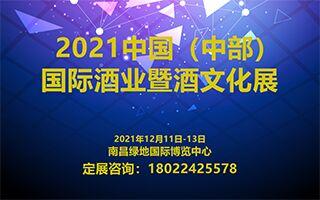 2021 中國(中部)國際酒業暨酒文化展