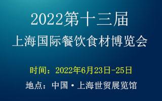2022第十三屆上海國際餐飲食材博覽會