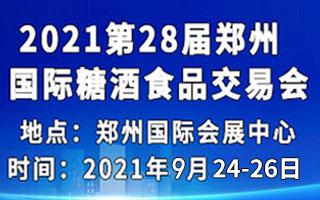2021第28屆鄭州國際糖酒食品交易會