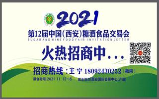 2021第十二屆中國(西安)糖酒食品交易會