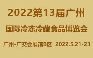 2022第13屆廣州國際冷凍冷藏食品博覽會
