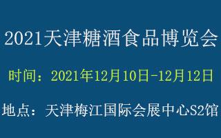 2021天津(環渤海)糖酒食品博覽會