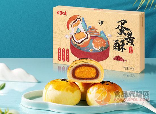 百草味蛋黃酥價格,美味可甜可鹽