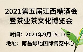 2021第五屆中國(江西)糖酒食品博覽會暨茶業茶文化博覽會