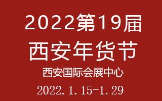2022第19屆西安年貨節