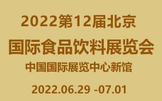 2022第12屆北京國際食品飲料展覽會