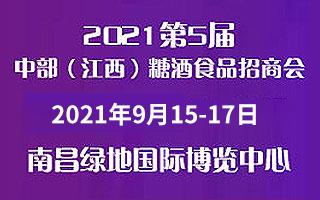 2021第5屆中部(江西)糖酒食品招商會