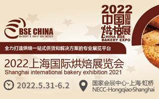 2022中國(上海)國際烘焙展覽會