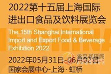 2022第十五屆上海國際進口食品及飲料展覽會
