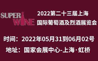 2022第二十三屆上海國際葡萄酒及烈酒展覽會