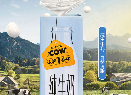 認養一頭牛全脂純牛奶價格,自然清甜