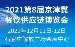 2021第8屆京津冀餐飲供應鏈博覽會