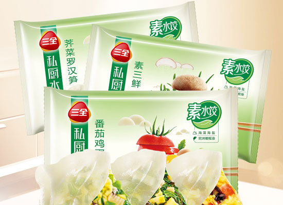 三全私厨速冻素馅水饺多少钱,赋予美食异域风情