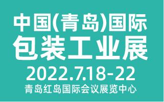 2022第十八屆中國(青島)國際包裝工業展覽會