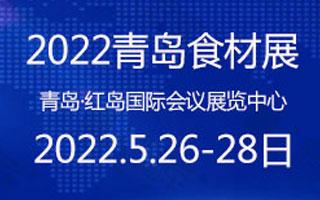 2022第七屆山東(青島)國際食材展覽會