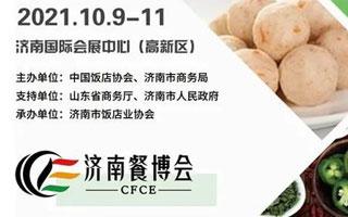 2021第九屆濟南餐飲供應鏈博覽會
