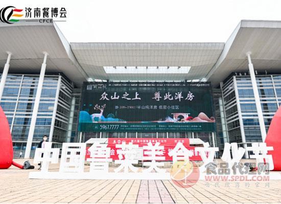 2021濟南餐博會盛大開幕,構建餐飲產業新格局!