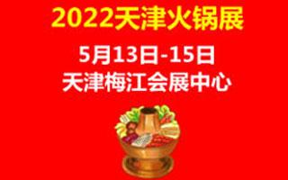 2022第六屆天津火鍋食材用品展覽會