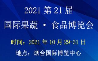 2021第21屆國際果蔬·食品博覽會