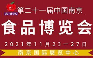 2021第二十一屆中國南京食品博覽會暨采購交易會