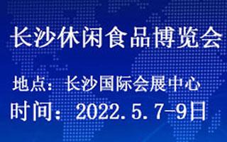 2022第22屆中部(長沙)休閑食品博覽會