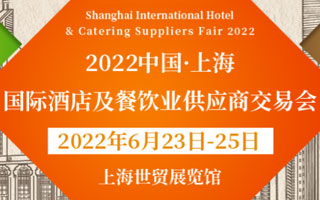 2022上海國際酒店用品及餐飲業展覽會