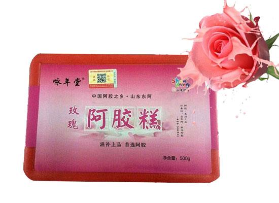 咏年堂阿胶糕 专业为女性打造健康生活