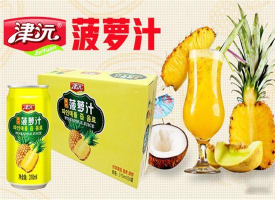 津沅菠萝汁 夏季给你带来清凉!