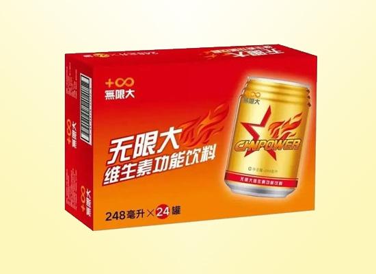 无限大维生素功能饮料,唤醒你的能量