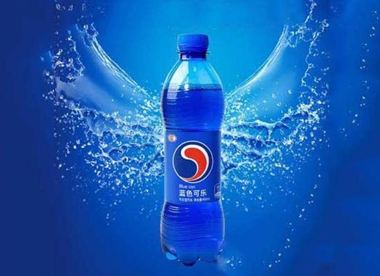 刷爆朋友圈的蓝色可乐,你值得拥有!