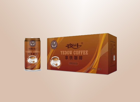 一滴香醇丝滑爽口,夜斗拿铁咖啡开拓即饮咖啡市场