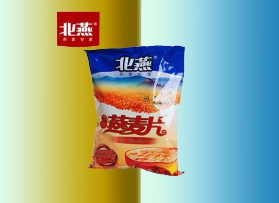 北燕专注于燕麦食品加工,燕麦给人的营养价值不容忽视!