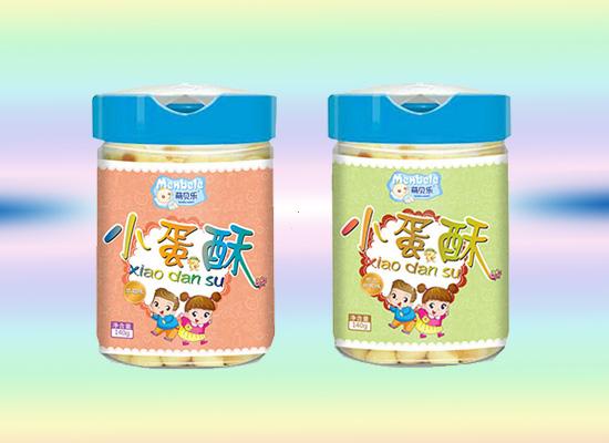 萌贝乐小蛋酥香脆可口惹人爱,孩子爱吃且健康!