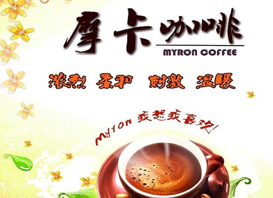 麦伦食品让摩卡咖啡口感浓烈又柔和!