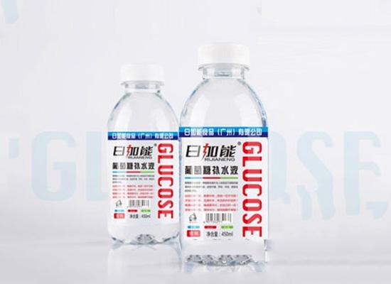 广州日加能打造爆品,引领葡萄糖补水液大发展