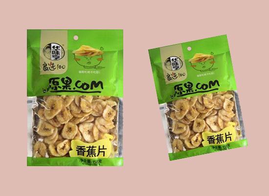 香脆酥爽的香蕉片,浓缩了新鲜香蕉的营养成分!