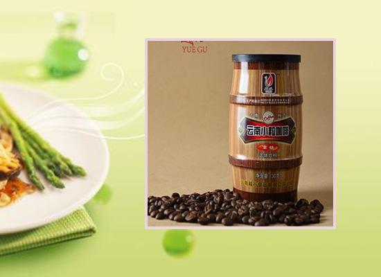 云南越谷咖啡多种口味任你选择,静静的享受咖啡的美味时光!